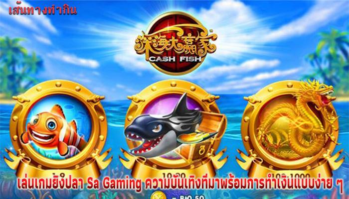 เล่นเกมยิงปลา Sa Gaming ความบันเทิงที่มาพร้อมการทำเงินแบบง่าย ๆ
