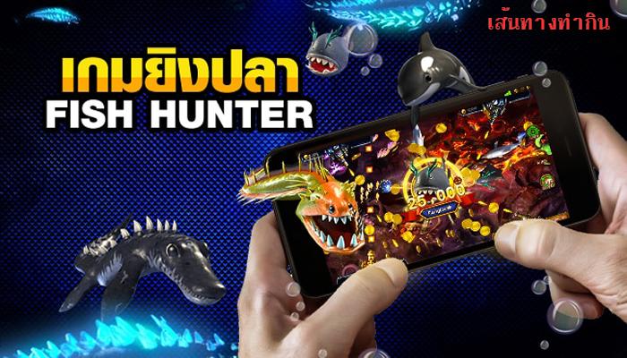 เบาสมอง เล่นง่าย ทำเงินไว กับเกมยิงปลาออนไลน์