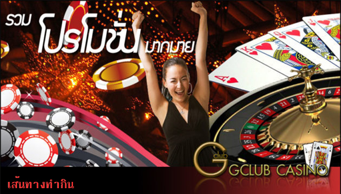 โปรโมชั่นGclub ทำเงินหลายเท่าตัว จากการลงทุนเท่าเดิม