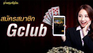 สมัคร G-club