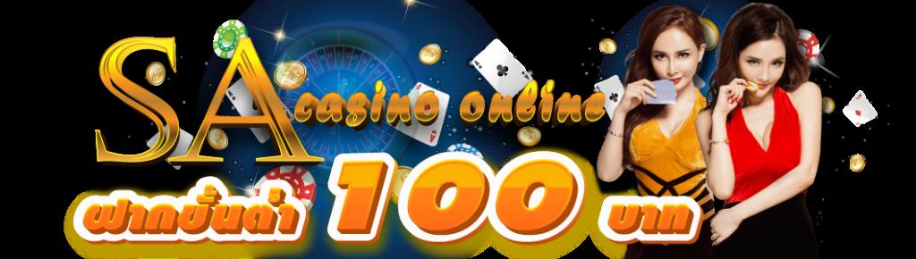 SA คาสิโนออนไลน์ได้เงินจริงฝากขั้นต่ำ 100 บาท